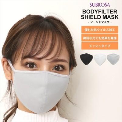 マスク 日本製 ボディフィルター シールドマスク 洗える 小さめ 男女兼用 レディース メンズ 大人用 キッズ 子供用 在庫あり ウイルス 抗菌 防臭 抗ウイルス加工