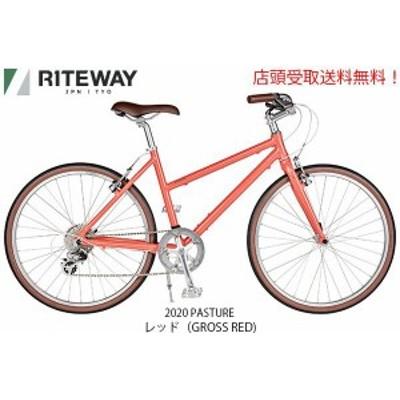 ライトウェイ クロスバイク スポーツ自転車 2020 パスチャー RITEWAY 8段変速