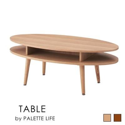 ローテーブル センターテーブル 幅105 おしゃれ 棚付き 楕円 丸 木製 安い