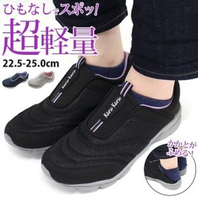 スリッポン レディース 靴 スニーカー 黒 ブラック グレー ネイビー 軽量 軽い 幅広 ワイズ 3E karukaru LC3916 秋新作