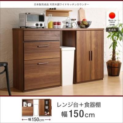 ワイドキッチンカウンター 日本製完成品 天然木調 レンジ台+食器棚 幅150 Walkit ウォルキット