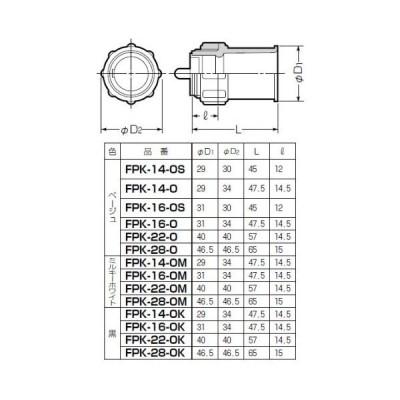 未来工業 コネクタ 接着型 ミラフレキ16用 ベージュ 10個価格 FPK-16-O