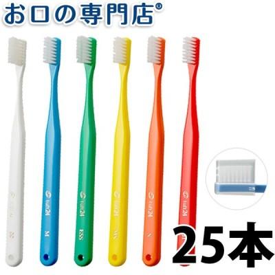 ポイント5倍!タフト24(キャップ付) 歯ブラシ ×25本 メール便送料無料