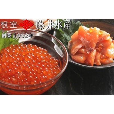 【北海道根室産】<鮭匠ふじい>いくら・サーモン親子丼の具 B-42013