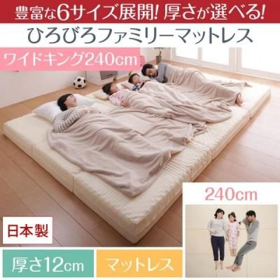 豊富な6サイズ展開 厚さが選べる 寝心地も満足なひろびろファミリーマットレス ワイドK240 厚さ12cm