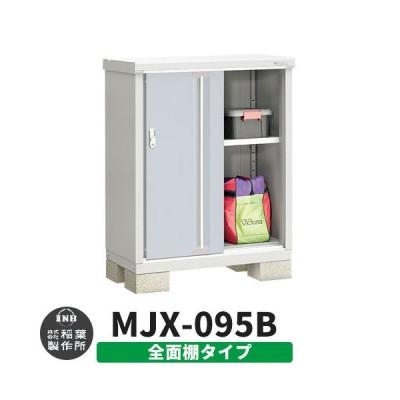 イナバ物置 シンプリー MJX-095B 全面棚タイプ イメージ:プラチナシルバー  Bタイプ スライド扉 小型 おしゃれ物置き