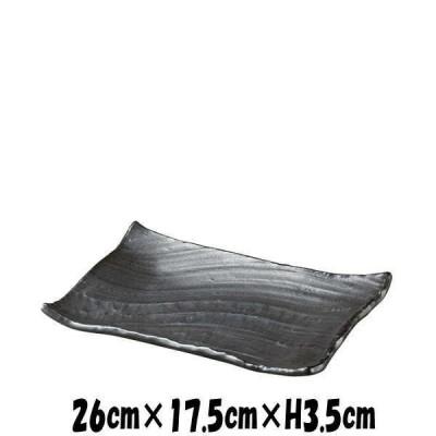 銀釉 角皿(小) ダークグレー 黒灰色 陶器磁器の食器 おしゃれな業務用和食器 スクエアプレート お皿大皿平皿長皿