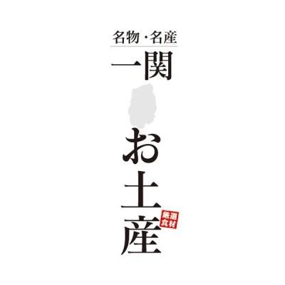 のぼり のぼり旗 一関 お土産 名物・名産 物産展 催事