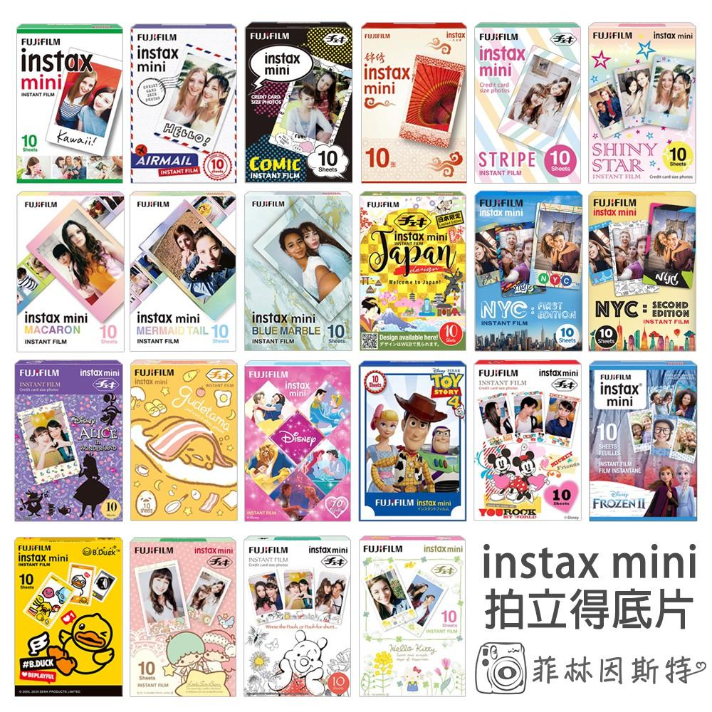 富士 拍立得底片 mini 多款 空白 卡通 fujifilm instax 底片 菲林因斯特 mini11 25