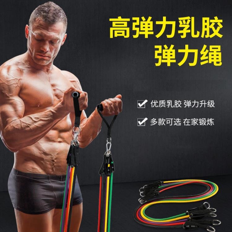 拉力器健身男彈力帶胸肌訓練器材拉力帶阻力帶家用拉力繩運動器材【快速出貨】