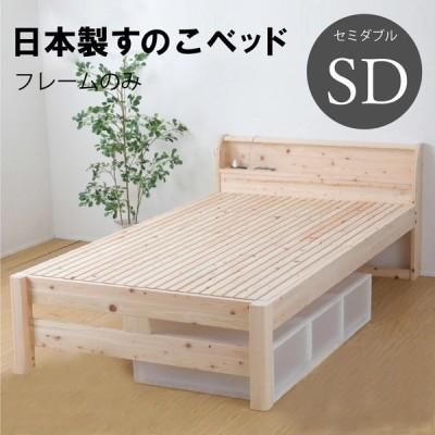 日本製 すのこベッド フレーム セミダブル SD 檜 ひのき 繊細すのこ 高さ2段階調節 棚 宮付き コンセント付き 布団可 耐久性 通気性 低ホルマリン チヨダ TCB245