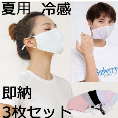 1枚2枚3枚5枚10枚 ひんやりマスク マスク 冷感 夏用 涼しい男女兼用 スポーツマスク 繰り返して洗える 耳ひも 調整可能 ホワイトグレー かぜ ウィルス