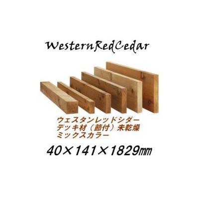 ウッドデッキ材 ウェスタンレッドシダー 節付デッキ(抜け節のない等級) 2'×6' 6feet 40×141×1829mm