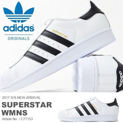 現品限り スーパースター スニーカー adidas アディダス オリジナルス レディース Superstar W シューズ C77153 白 黒