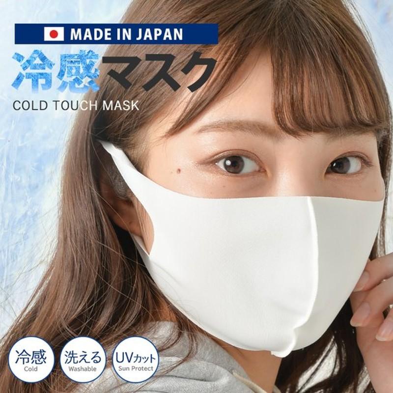 夏 日本 マスク 製 用 【ひんやり夏マスク2021通販まとめ25選】〜涼しい素材、小顔に見える、洗える、日本製〜 |