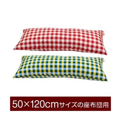 枕カバー 50×120cmの枕用ファスナー式  チェック綿100% パイピングロック仕上げ