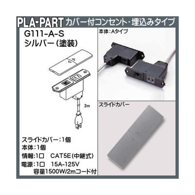 カバー付コンセント・埋め込みタイプ(完成品) 【プラパート】 G111-A-S シルバー(塗装)