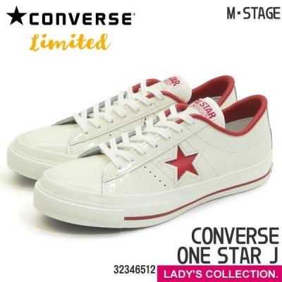 コンバース ワンスター J ホワイト/レッド スニーカー ローカット 日本製 白/赤 ユニセックス レディースサイズ CONVERSE ONE STAR J WHT/RED