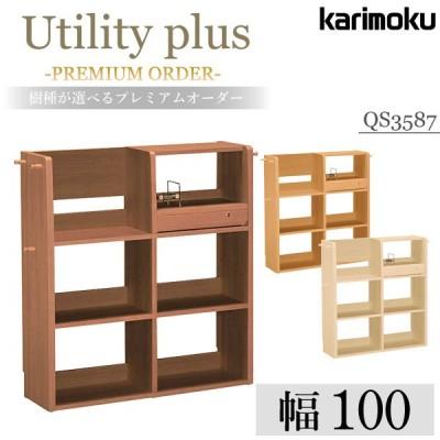 カリモク家具 正規品 karimoku マルチシェルフ リミテッドカタログ Utility plus ユーティリティプラス 書棚 本棚 プレミアムオーダー QS3587 XR ウォールナット