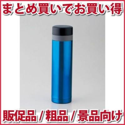 名入れ/記念品向けセルトナ・ストッパー付き真空ステンレスボトル(ブルー)  勤続記念/周年記念に!