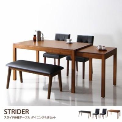 【g5941】【4点セット】 STRIDER 伸縮式 モダン ダイニング お洒落 北欧 ダイニングセット スライド 食卓 テーブル チェア ブラウン ブ