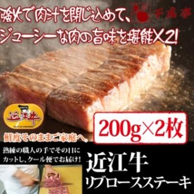 近江牛リブロースステーキ 200g×2枚 お肉ギフト のしOK お中元 ギフト
