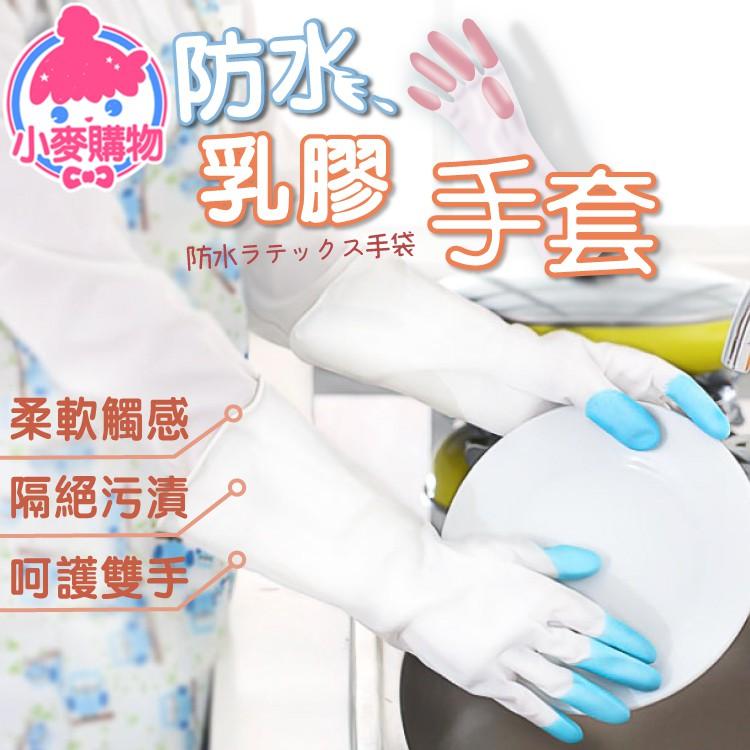 防水乳膠手套【小麥購物】24H出貨台灣現貨【Y271】PVC手套 手套 洗碗手套 乳膠手套 防水手套 洗碗 清潔手套