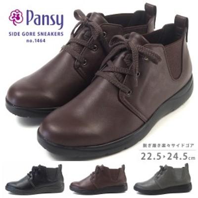 【送料無料】 パンジー Pansy サイドゴアスニーカー PS1464 レディース