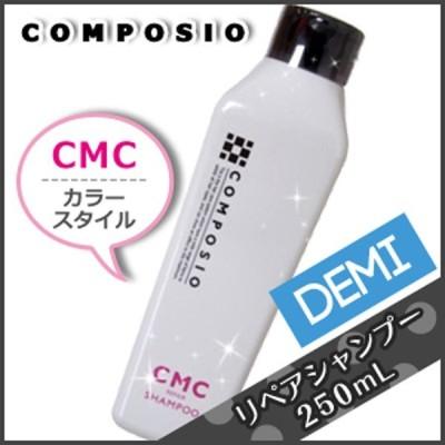 デミ コンポジオ CMC リペア シャンプー 250mL サロン専売