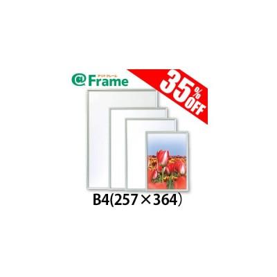 ポスターフレーム ワンタッチ B4(257×364mm)( 既製サイズ )