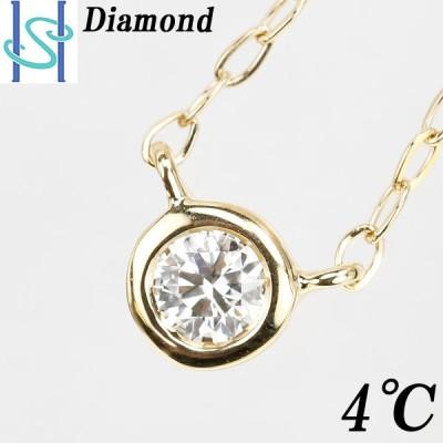 【SH50485】4℃ ダイヤモンド ネックレス K18イエローゴールド 一粒石【中古】