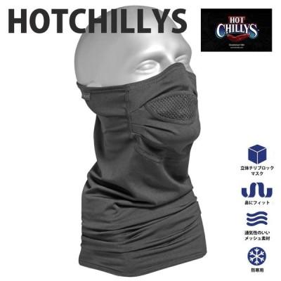 HOT CHILLYS ホットチリーズ マイクロエリート シャモア マスク HC6114 ネックウォーマー 冬 スノボ アウトドア バイク 雪山 極寒冷地 アイスクライミング