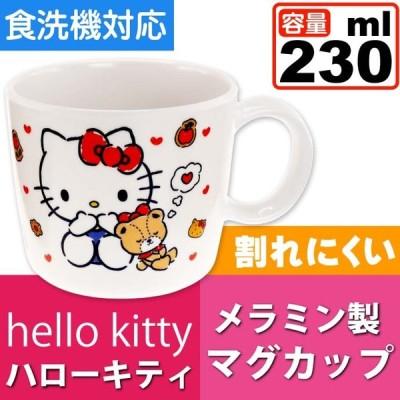 送料無料 ハローキティ メラミン製マグカップ コップ M310  キャラクターグッズ 230ml お子様用コップ Sk1535