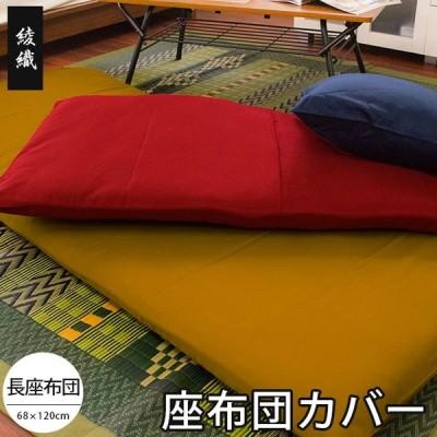 ごろ寝マットカバー 長座布団(68×120cm) 日本製 綿100% 綾織(あやおり) クッションカバー