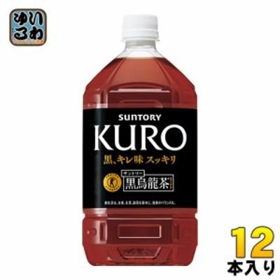サントリー 黒烏龍茶(黒ウーロン茶) 1.05L ペットボトル 12本入