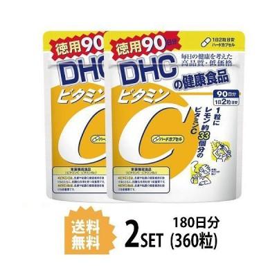 2パック DHC ビタミンC(ハードカプセル)徳用90日分×2パック (360粒) ディーエイチシー 栄養機能食品(ビタミンC・ビタミンB2)