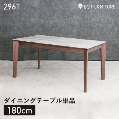 ダイニングテーブル 大理石調 4人掛け モダン 高級 テーブル ウォールナット 木製 白 マーブル おしゃれ 4人用 296T 180cm 開梱設置付き