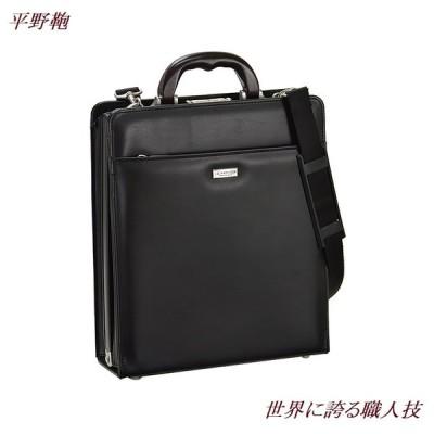 平野鞄 世界に誇る職人技 ダレスバッグ メンズ ビジネスバッグ 日本製 豊岡製鞄 縦型 A4 A4ファイル 大開き 男性用 B2310 +[栃木レザー] 日本製キーストラップ