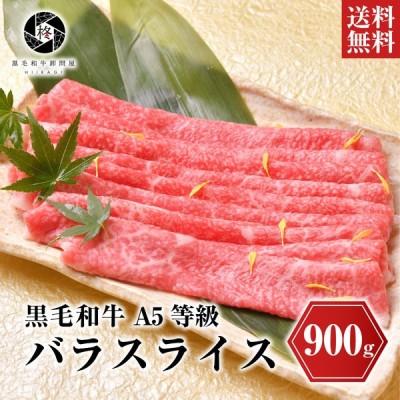 肉 ギフト 送料無料  A5等級 黒毛和牛  霜降りバラ肉 900g  (300g×3) お肉 A5 贈答 お取り寄せ しゃぶしゃぶ すき焼き プレゼント  贈答