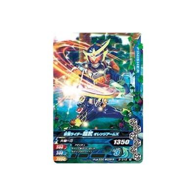 ガンバライジング/5-015 仮面ライダー鎧武 オレンジアームズ R
