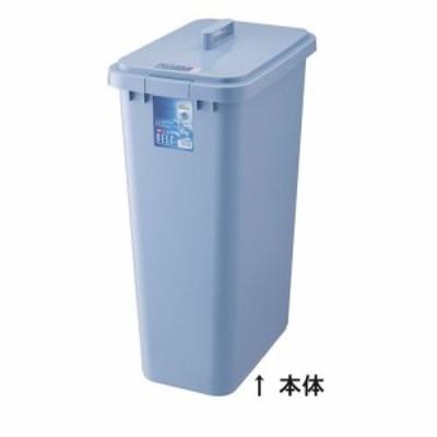 RISU(リス) ベルク 角型ペール ブルー 30S 本体 KPC7001