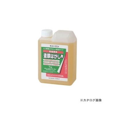 サンデーペイント #2000YC 塗膜はがし剤 1kg