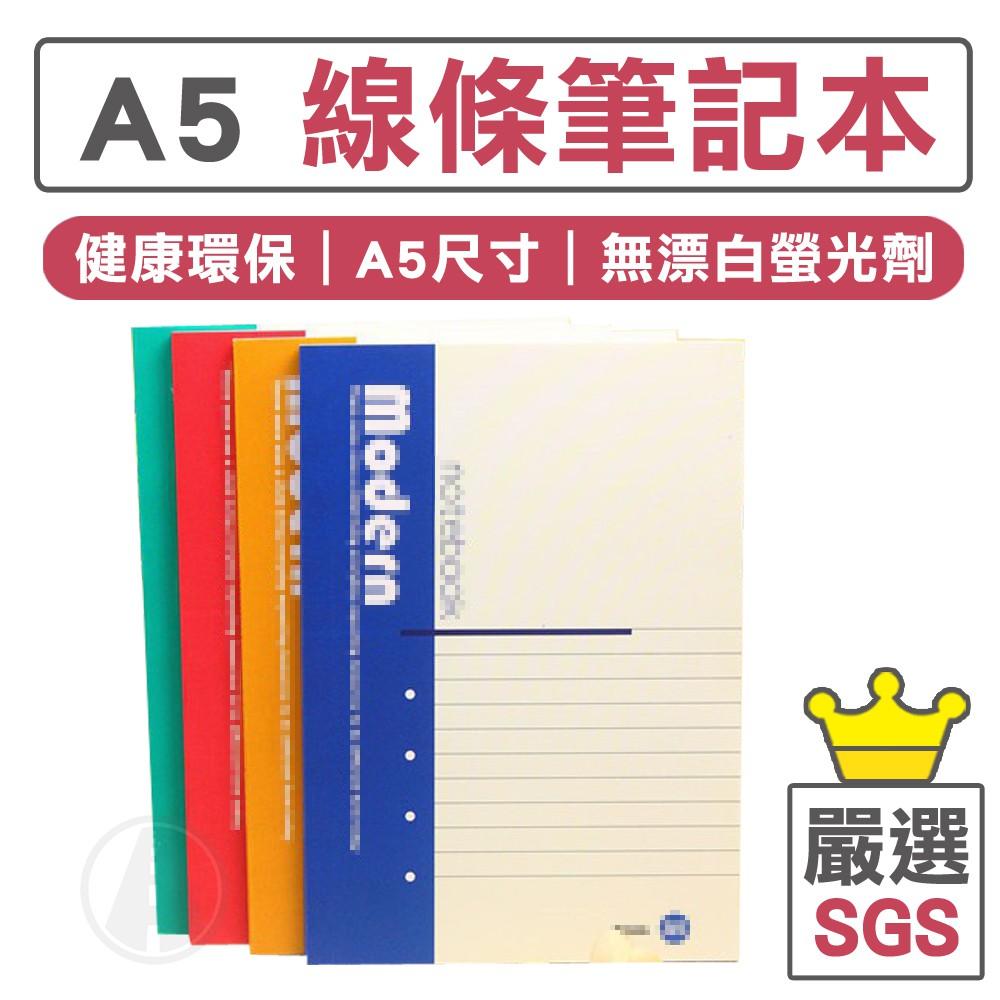 筆記本 記事本 文具 日記本 14張28頁 台灣SGS檢驗 無螢光劑 作業簿  獎品 禮物 URS