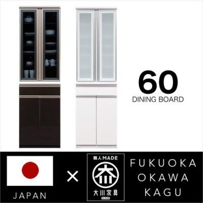 食器棚 幅60 完成品 木目 日本製 完成品 セール