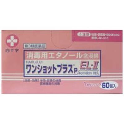 白十字 【第3類医薬品】 ワンショットプラスP EL-II(60包入) ワンショットプラスPEL2