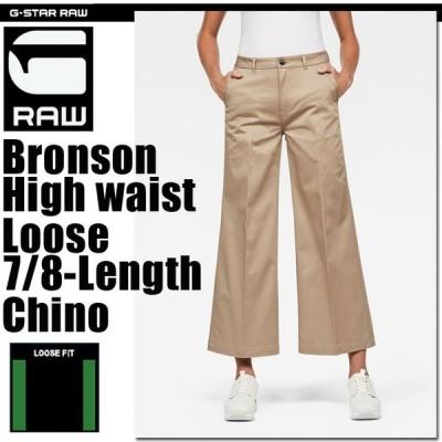 G-STAR RAW (ジースターロゥ) Bronson High waist Loose 7/8-Length Chino (ブロンソン ハイウエスト ルーズ 7/8-レングス チノ) 7/8丈 ルーズフィット チノパン