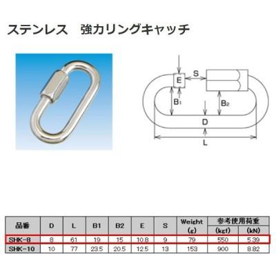 水本機械 ステンレス 強力リングキャッチ SHK-8