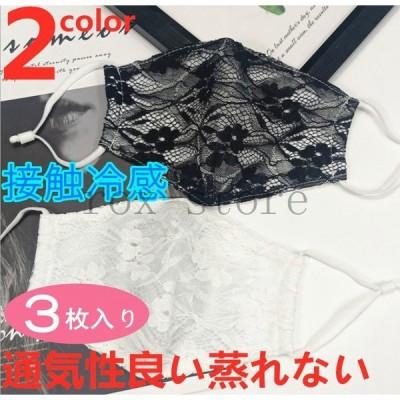 冷感マスクマスク洗えるひんやり花粉レース接触冷感洗える3枚セット布マスク立体マスク伸縮性レディースmask布マスク涼しいUVカットウイルス