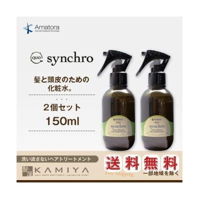 アマトラ クゥオ シンクロ 150ml×2個セット(洗い流さないトリートメント) Amatora QUO synchro ノンシリコン シリコンフリー 本体