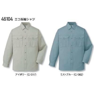 42104 エコ長袖シャツ (自重堂)  S〜5L アフターペットシフトサマーツイル/ポリエステル65%・綿35%